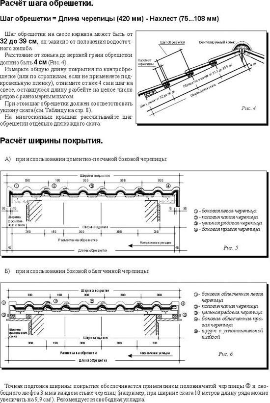 Инструкция по монтажу черепицы braas