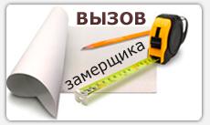 http://kroi.ru/zamer.htm